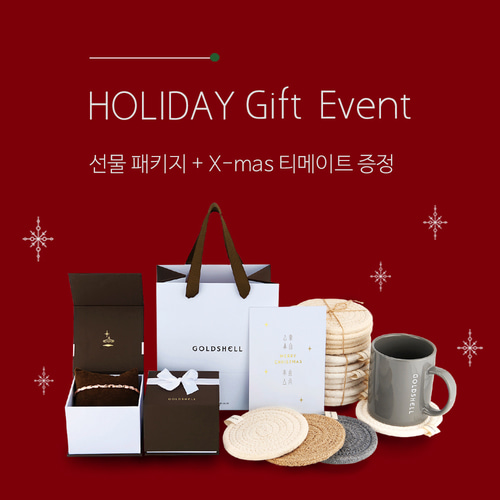 HOLIDAY Gift Event